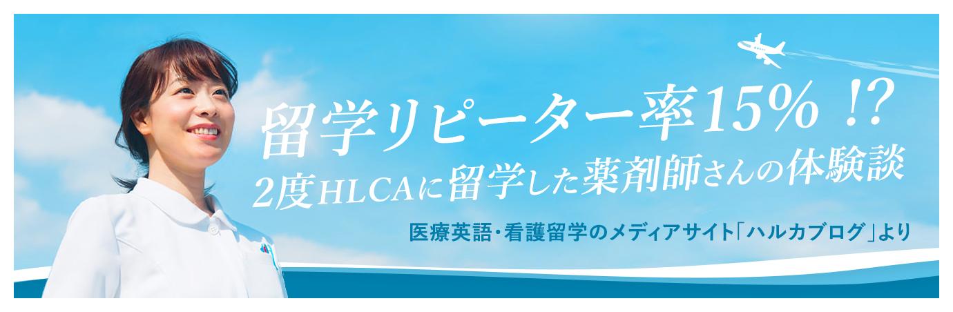 HLCAブログ