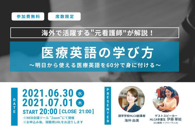 【6/30, 7/1 無料オンラインセミナー】海外で活躍する元看護師が解説!医療英語の学び方とは?