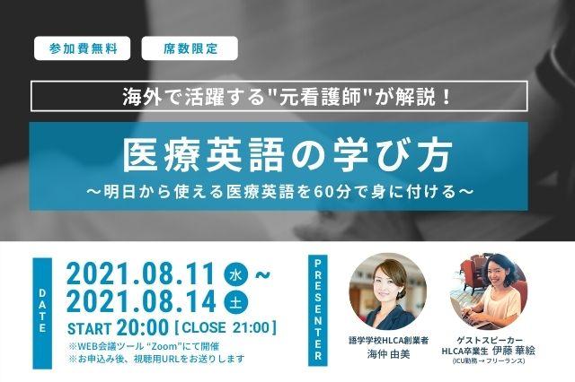 【8/11-14 無料オンラインセミナー】海外で活躍する元看護師が解説!医療英語の学び方とは?