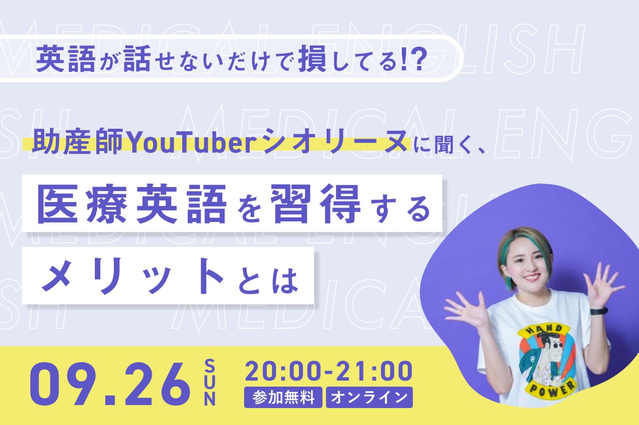 【9/26無料オンラインセミナー】助産師YouTuberシオリーヌに聞く、医療英語を習得するメリットとは
